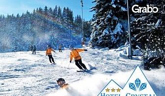 Зима в Смолян! 2, 3, 4 или 5 нощувки със закуски и 1, 2, 3 или 4 вечери, плюс трансфер до ски зона Пампорово
