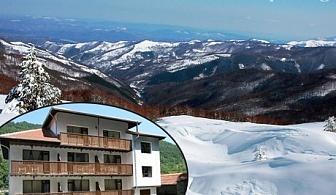 Зима в Троянски балкан! 2, 3 или 7 нощувки със закуски и вечери + напитка за добре дошли в Хотел Биле, Бели Осъм