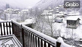 Зима в Троянския балкан! 1 или 2 нощувки за двама със закуски и вечери - в с. Чифлик