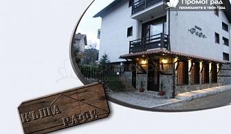 Зимен релакс в Добринище, къща за гости Рафе. 4 нощувки със закуски и вечери за двама за 180 лв.