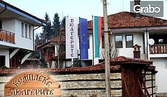 Зимен релакс в Копривщица! 2 нощувки - за двама или за до шестима