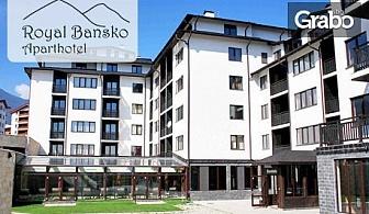 Зимен SPA релакс в Банско! 2 или 3 нощувки със закуски и вечери за двама