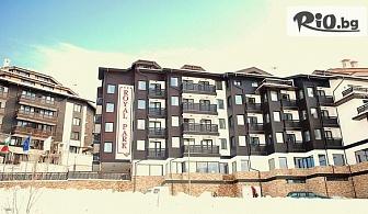 Зимна почивка в Банско! Нощувка на база All Inclusive + басейн, уелнес пакет и транспорт до лифта, от Хотел Роял Парк 4*