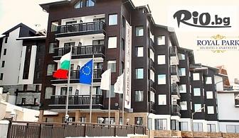 Зимна почивка в Банско! Нощувка, закуска и вечеря + басейн, уелнес пакет и транспорт до лифта, от Хотел Роял Парк 4*