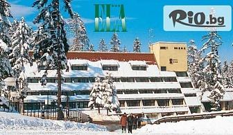 Зимна почивка в Боровец! Нощувка, закуска с или без вечеря на цени от 64лв, от Хотел Ела***