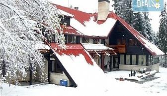 Зимна почивка в хотел Бреза 3*, Боровец! 1 нощувка със закуска и вечеря, ползване на сауна или парна баня!