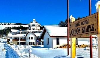Зимна почивка в Копривщица! Нощувка със закуска в НОВООТКРИТИЯ Парк хотел Орлов Камък
