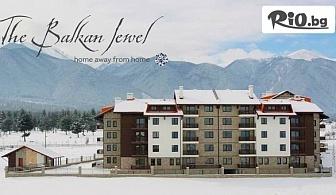 Зимна почивка край Банско! Нощувки със закуски + СПА и вътрешен отопляем басейн, от Хотел Балканско Бижу 4*