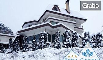 Зимна почивка край Смолянските езера! 2, 3, 4 или 5 нощувки със закуски и вечери - в Смолян
