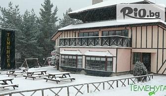 Зимна почивка в Рила! Нощувка със закуска и вечеря за 34.50лв, от Бутиков хотел Теменуга***