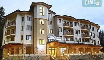 Зимна почивка СПА Хотел Вила Парк, Боровец! Нощувка със закуска/ закуска и вечеря, в студио или апартамент, ползване на вътрешен отопляем басейн и СПА център