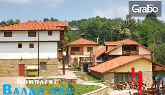 Зимна почивка в Тревненския Балкан! Нощувка в с. Бърдени