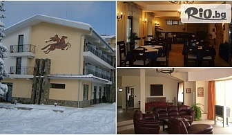 Зимна почивка в Троянския Балкан! 2, 3, 4 или 5 нощувки със закуски, обеди и вечери, от Хотел Виа Траяна