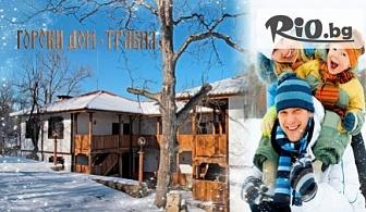 Зимна почивка в Трявна! 2 нощувки със закуски и 1 вечеря + БОНУС: 1 нощувка със закуска само за 59.90лв, от Хотел Горски дом