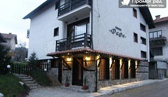 Зимна приказка в Добринище, къща за гости Рафе. 3 нощувки със закуски и вечери за двама за 135 лв.