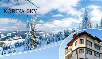 Зимна приказка и релакс в Банско! Нощувка, закуска и сауна за 22.90 лв. в хотел Korina Sky!