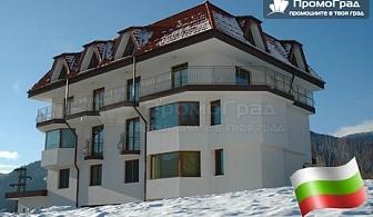 Зимна приказка на Смолянските езера, хотел Кристал. 2 нощувки със закуски в апартамент за двама за 160 лв.