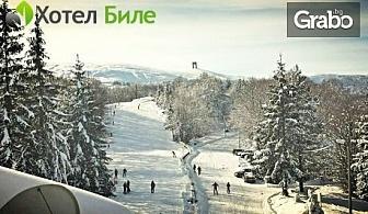 Зимна приказка в Троянския Балкан! 1, 2, 3 или 7 нощувки със закуски и вечери за двама, в с. Бели Осъм