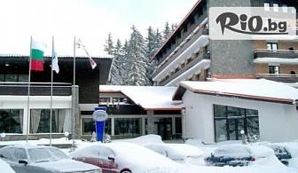 Зимна СКИ почивка в Пампорово! Нощувка със закуска и вечеря + басейн, джакузи и транспорт до пистите - за 44лв, от Хотел Финландия****
