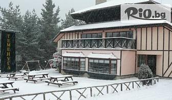 Зимна СКИ почивка в Паничище, Рила! Нощувка със закуска в бутиков хотел Теменуга*** на цени от 14.50 лв.