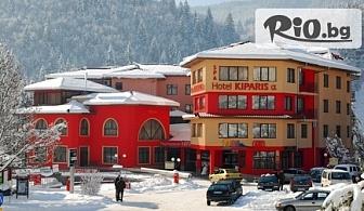 Зимна СКИ почивка в Смолян! Нощувка със закуска и вечеря + вътрешен басейн само за 49.90лв, от Хотел Кипарис Алфа 4*