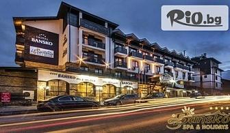 Зимна Ски и СПА почивка в Банско! Нощувка на база All inclusive на цена от 62лв, от Банско Спа andamp;Холидейз