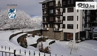 Зимна СКИ и СПА почивка в Банско през Февруари! Нощувка със закуска + релакс зона и вътрешен отопляем басейн, от Хотел Свети Георги Ски и Спа
