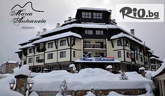 Зимна СПА почивка в Банско! Нощувка със закуска и вечеря или All Inclusive + СПА зона на цени от 42лв, Хотел Мария-Антоанета Резидънс 3*