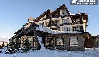 Зимна ваканция - Aspen Resort (Разложка котловина) - 2 нощувки (студио) със закуски и вечери за 2-ма
