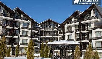 Зимна ваканция - Aspen Resort (Разложка котловина) - 5 нощувки (1-сп. апартамент) със закуски и вечери за 2-ма