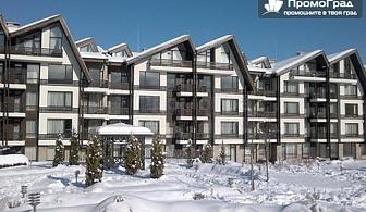 Зимна ваканция - Aspen Resort (Разложка котловина) - 2 нощувки (2-сп. апартамент) със закуски и вечери за 4-ма