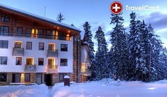 4* Зимна ваканция в хотел Еуфория, Боровец