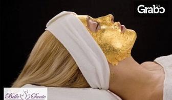 Златна Anti-age терапия на лице, шия и деколте