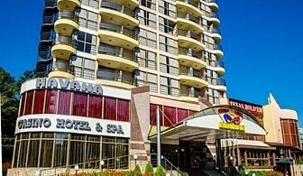 03.09 - 10.09 в Златни Пясъци! All Inclusive + басейн в хотел ХАВАНА Казино хотел & Спа****