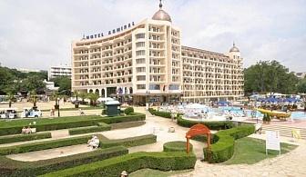 В Златни Пясъци за Великденските празници - Хотел Адмирал за 1 нощувка от 05 Април 2018 до 09 Април 2018