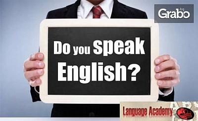 8-месечен онлайн курс по английски език, нива А1, А2, В1 и